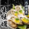 和食×ビストロ あずましや すすきの店のおすすめポイント2