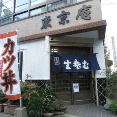 東京庵の雰囲気1