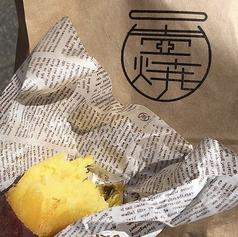 薩摩壺焼芋 TODOROKIの写真