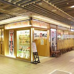 回転寿司 がんこ エキマルシェ大阪店の写真