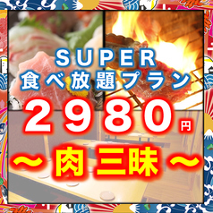 北海道海鮮 完全個室 23番地 吉祥寺店のコース写真