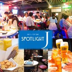 スポットライトJ SPOTLIGHT Jの写真