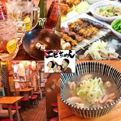 もつ焼エビちゃん 宮原店の写真