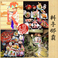 餃子の通販サイト(沖縄県)