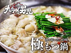 九州男児 伊勢崎店のコース写真