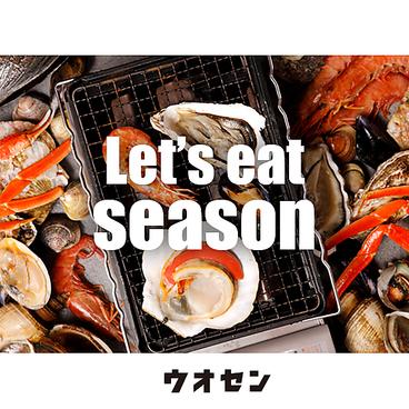 魚せん 富山駅前店のおすすめ料理1