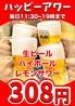 ハヌリ 渋谷店のおすすめポイント3