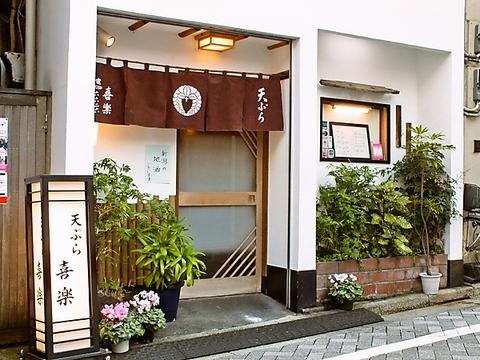天ぷら 喜楽