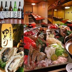 日本酒専門店ゆとりの写真