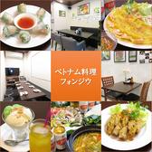 ベトナム料理 フォンジウ 新松戸本店 千葉のグルメ