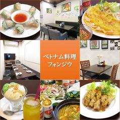 ベトナム料理 フォンジウ 新松戸本店の写真