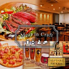 肉バル&イタリアン MEAT IN CRAFT 大宮店特集写真1