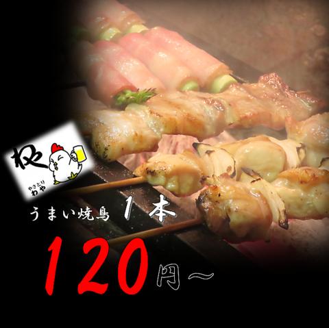 今だけ限定の【焼き鳥大特価!!】 200円以下の焼き鳥が クーポン利用で衝撃の120円に