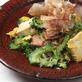 南国食堂 首里 横浜モアーズのおすすめ料理3