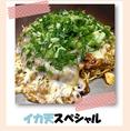 【イカ天スぺシャル◆1200円】やみつきになるイカの食感!チーズ&大葉も相性ピッタリ♪