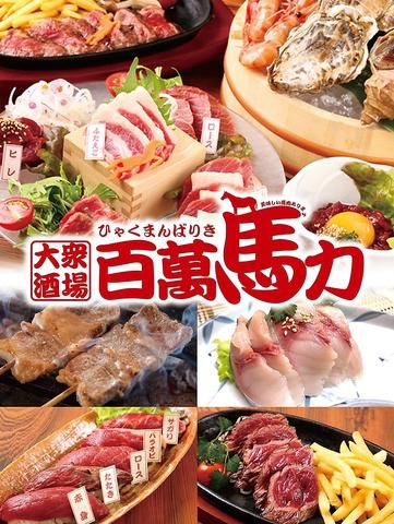 うんまい馬肉料理のお店です!地下鉄東西線白石駅から徒歩3分!