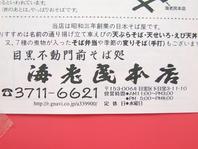昭和3年創業、歴史あるお店