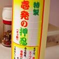 壱発こだわりの特製酢。ぜひお試しあれ。
