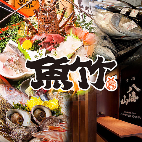 大好評!ご宴会コース!浜焼き&直送鮮魚&海鮮鍋!日本酒が充実!!個室宴会承り中!