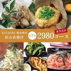 キチリ KICHIRI 難波店のおすすめ料理1
