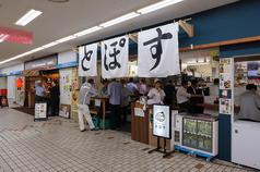 大衆食堂2.0 とぽすの写真