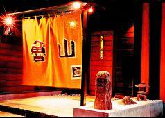 魯山 佐賀の写真