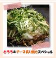 【とろろ&チーズ炙り焼きスペシャル◆1300円】とろろ&かいわれ大根でアッサリと召し上がれ!