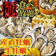 かき小屋○座 横浜西口店のおすすめ料理1