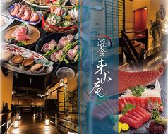 遊食 東山庵 ヒガシヤマアン 大宮店の写真