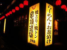 串焼道場 2号店の写真