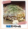 【海鮮スペシャル◆1500円】生イカ・生エビ・大葉とボリュームたっぷり!
