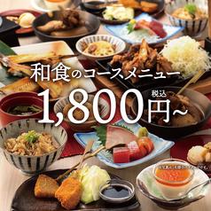 かまどか 五反田東口店のおすすめ料理1