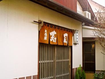 寿司と地魚料理 大徳家の雰囲気1