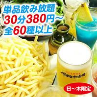 平日限定飲み放題380円!!