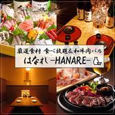居酒屋 はなれ HANARE 平塚西口店の写真