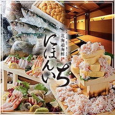 北海道海鮮 にほんいち 福島店の写真