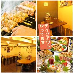 やきとり まこっちゃん 豊田駅前店の写真