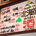 """北海道の""""うまい""""酒を多数ご用意!北海道が誇る地酒各種取り揃えております。季節・仕入れ状況により変動する場合がございますが、季節限定の銘柄も入荷!定番のつまみ・炭火焼き鳥をはじめ、北海道ならではの新鮮なお刺身・寿司などの海鮮、ジューシーなお肉と一緒にお楽しみください♪"""