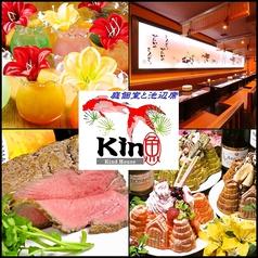 カインドハウス キンギョ Kin魚の写真