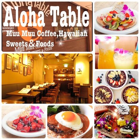 駅直結だから便利♪ハワイ料理×カフェダイニング♪夜カフェ、誕生日、デートに!