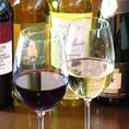 ★厳選イタリアンワイン★季節、お料理に合わせてお選び下さいませ。グラスワイン500円~、ボトルワイン2580円~不定期に更新。珍しいワインに出会えるかも?