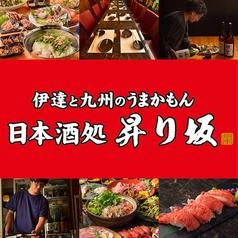 伊達九州 うまかもん 昇り坂 仙台駅西口店の写真