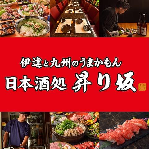 日本酒/伊達九州料理/卓上レモンサワー/もつ鍋/仙台せり鍋/肉寿司×牛タン×食べ放題