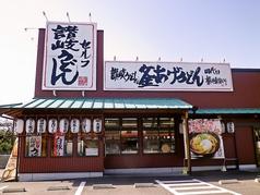 四代目 横井製麺所 桑名安永店の写真