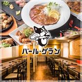 バール グラン 江坂店 大阪のグルメ