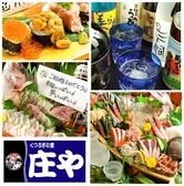 庄や 上野本店の写真