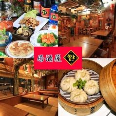 居酒屋 福 那覇店の写真