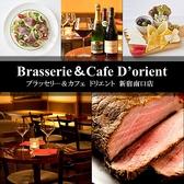 Brasserie &Cafe D'orient 新宿南口店