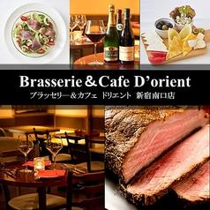 Brasserie &Cafe D'orient 新宿南口店の写真