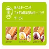 コメダ珈琲 ドン・キホーテ新宿店のおすすめ料理3
